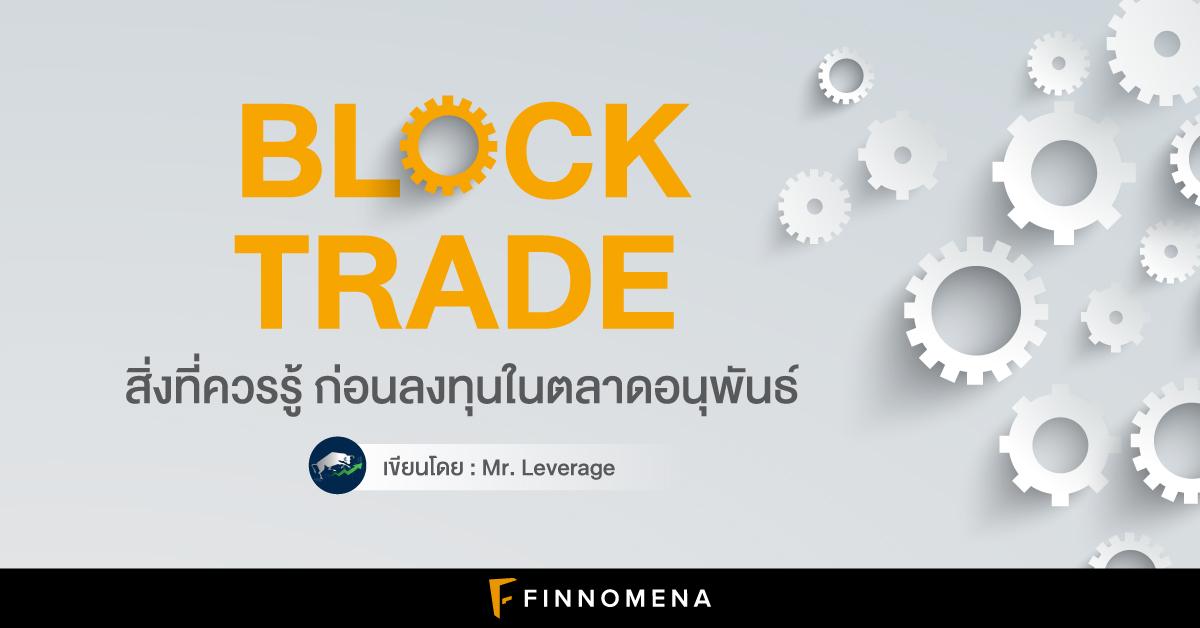 BLOCK TRADE สิ่งที่ควรรู้ ก่อนลงทุนในตลาดอนุพันธ์