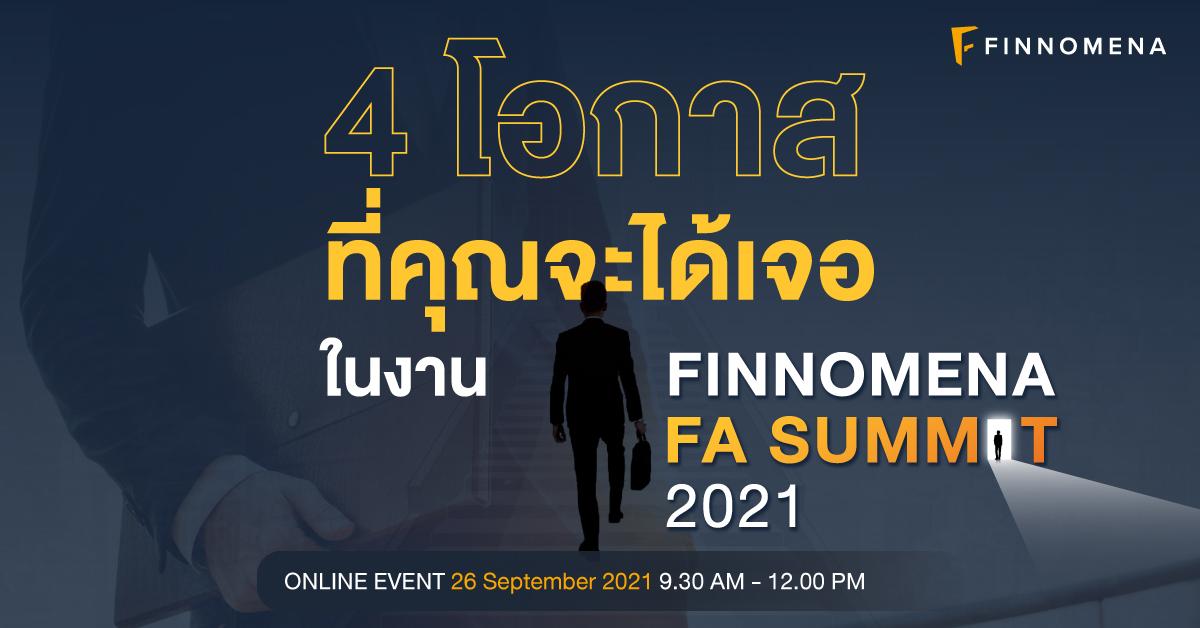 4 โอกาสที่คุณจะได้เจอในงาน FA Summit 2021