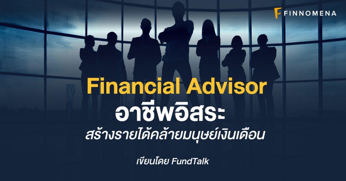 Financial Advisor อาชีพอิสระ สร้างรายได้คล้ายมนุษย์เงินเดือน