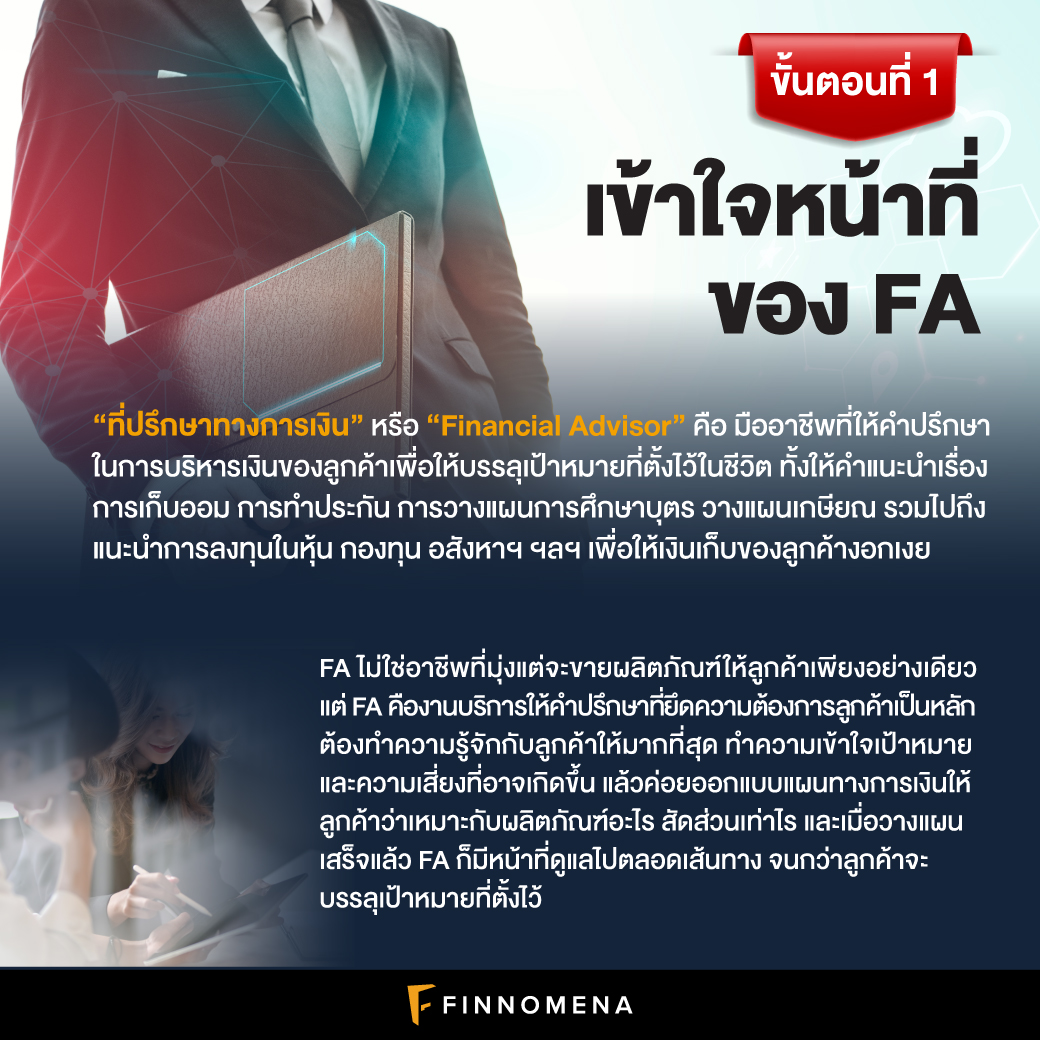 FA Guide ตอน ขั้นตอนสู่การเป็นที่ปรึกษาทางการเงิน (Financial Advisor)