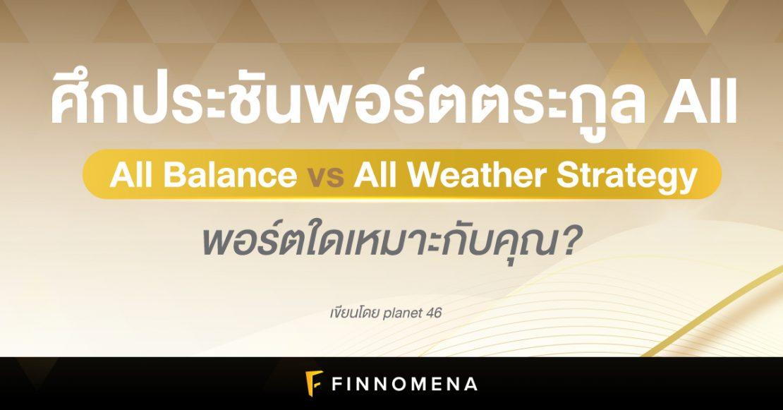ศึกประชันพอร์ตตระกูล All: All Balance vs All Weather Strategy พอร์ตใดเหมาะกับคุณ?