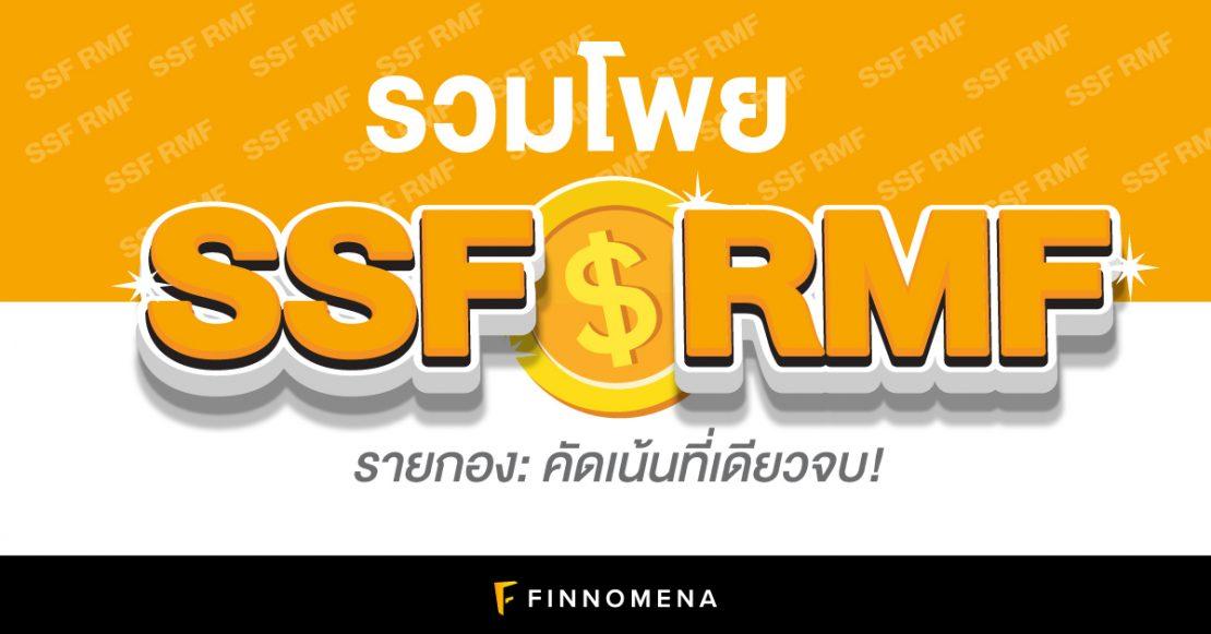 รวมโพย SSF RMF รายกอง: คัดเน้นที่เดียวจบ!