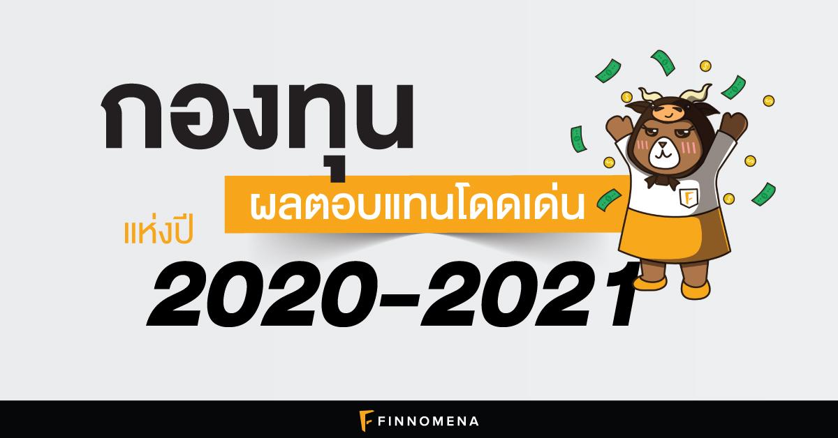 กองทุนผลตอบแทนโดดเด่นแห่งปี 2020-2021