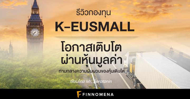 รีวิวกองทุน K-EUSMALL: โอกาสเติบโตผ่านหุ้นมูลค่าท่ามกลางความผันผวนของหุ้นเติบโต