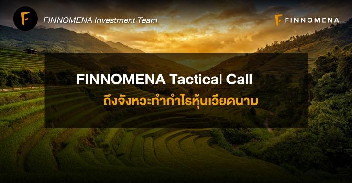 FINNOMENA Tactical Call : ถึงจังหวะทำกำไรหุ้นเวียดนาม