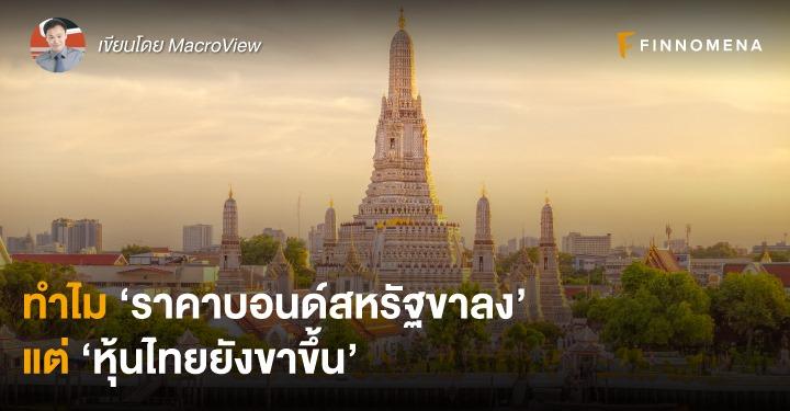 ทำไม 'ราคาบอนด์สหรัฐขาลง' แต่ 'หุ้นไทยยังขาขึ้น'