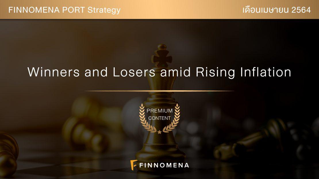 มุมมองการลงทุนประจำเดือนเมษายน 2564 ลงทุนอะไรดี? โดย FINNOMENA Investment Team