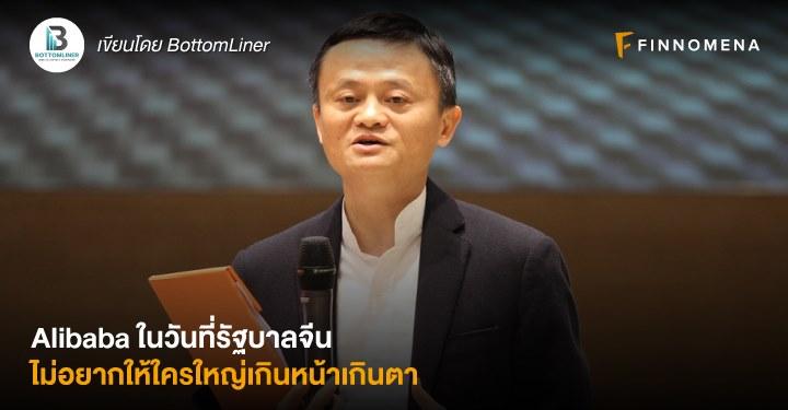 Alibaba ในวันที่รัฐบาลจีนไม่อยากให้ใครใหญ่เกินหน้าเกินตา