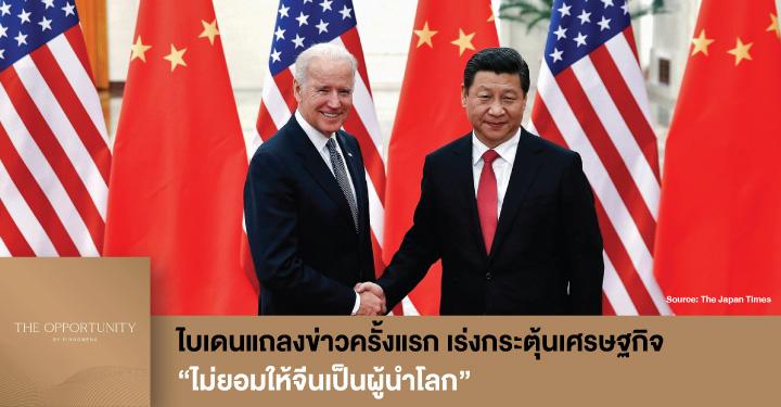"""News Update: ไบเดนแถลงข่าวครั้งแรก เร่งกระตุ้นเศรษฐกิจ """"ไม่ยอมให้จีนเป็นผู้นำโลก"""""""