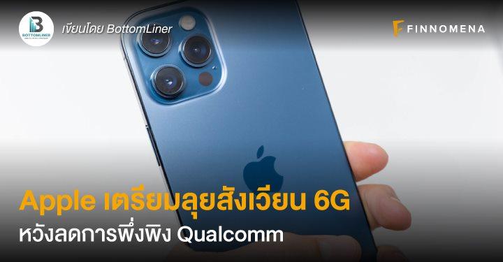 Apple เตรียมลุยสังเวียน 6G หวังลดการพึ่งพิง Qualcomm
