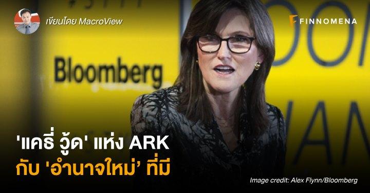 'แคธี่ วู้ด' แห่ง ARK กับ 'อำนาจใหม่' ที่มี