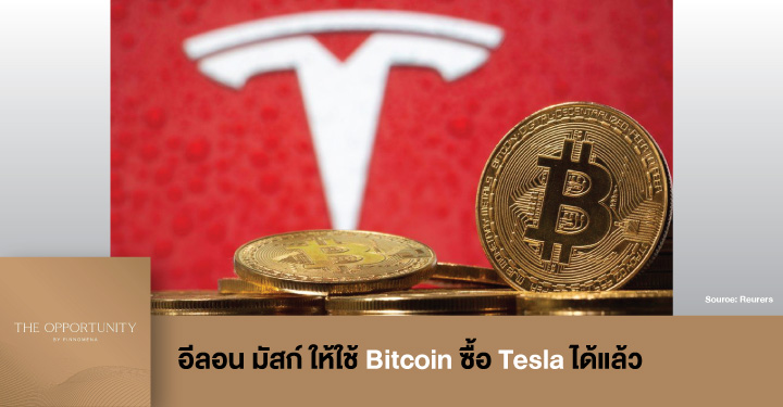 News Update: อีลอน มัสก์ ให้ใช้ Bitcoin ซื้อ Tesla ได้แล้ว