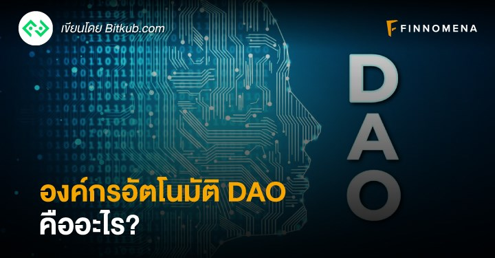 องค์กรอัตโนมัติ DAO คืออะไร?