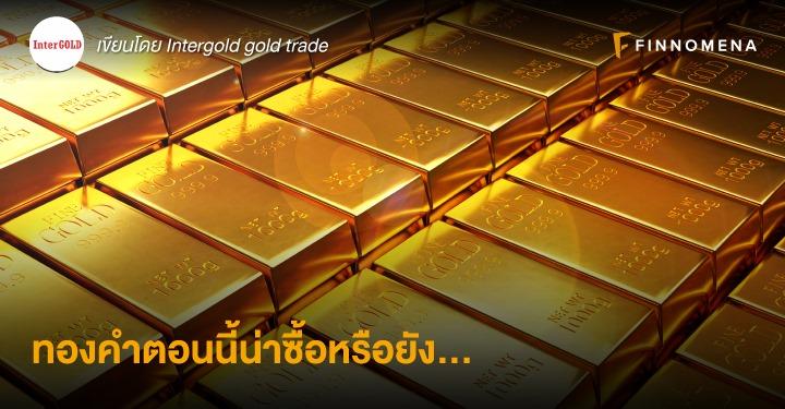 ทองคำตอนนี้น่าซื้อหรือยัง…