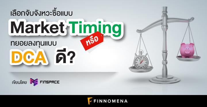 เลือกจับจังหวะซื้อแบบ Market Timing หรือ ทยอยลงทุนแบบ DCA ดี?