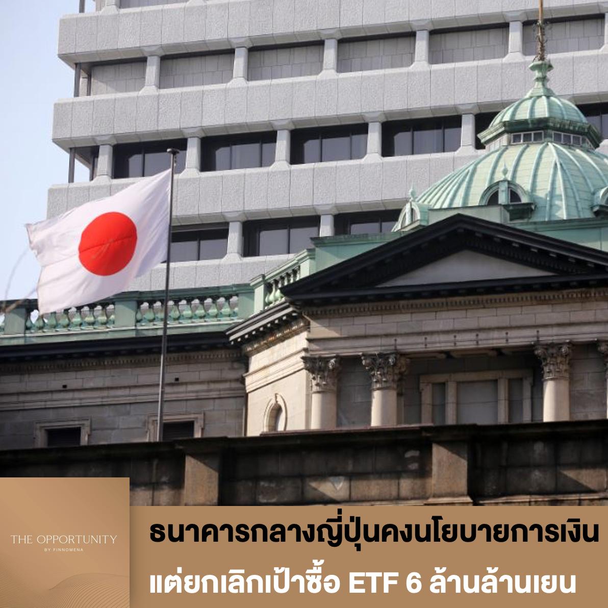 ธนาคารกลางญี่ปุ่นคงนโยบายการเงิน แต่ยกเลิกเป้าซื้อ ETF 6 ล้านล้านเยน
