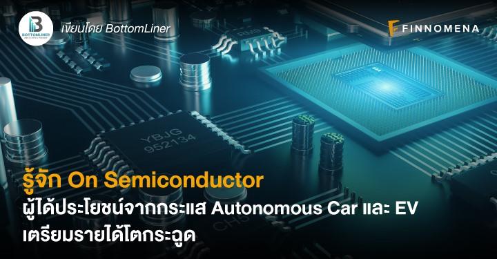รู้จัก On Semiconductor ผู้ได้ประโยชน์จากกระแส Autonomous Car และ EV เตรียมรายได้โตกระฉูด