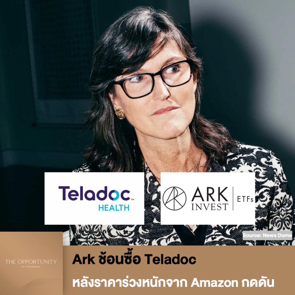 Ark ช้อนซื้อ Teladoc หลังราคาร่วงหนักจาก Amazon กดดัน