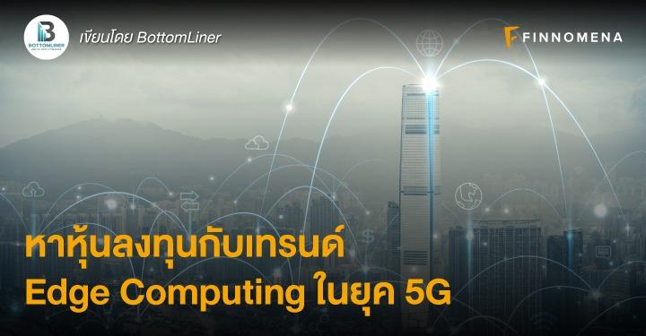หาหุ้นลงทุนกับเทรนด์ Edge Computing ในยุค 5G