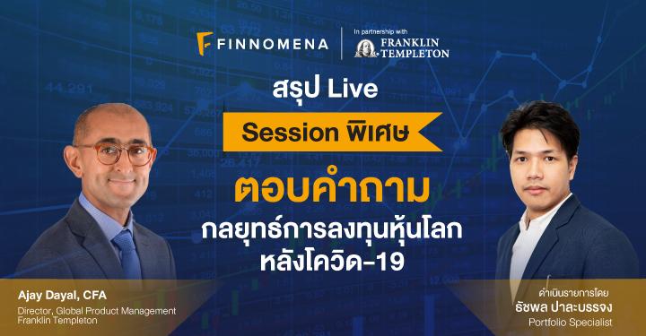 สรุป LIVE: FINNOMENA x Franklin Templeton กลยุทธ์การลงทุนหุ้นโลกหลังโควิด-19