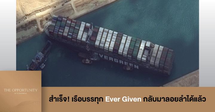 Breaking News: สำเร็จ! เรือบรรทุก Ever Given กลับมาลอยลำได้แล้ว