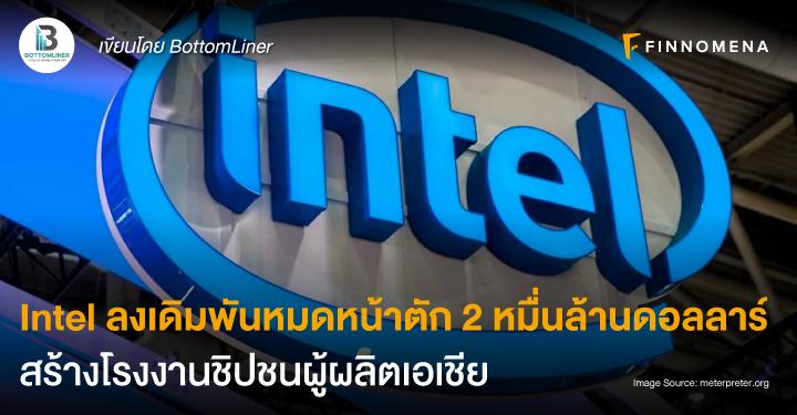 Intel ลงเดิมพันหมดหน้าตัก 2 หมื่นล้านดอลลาร์ สร้างโรงงานชิปชนผู้ผลิตเอเชีย