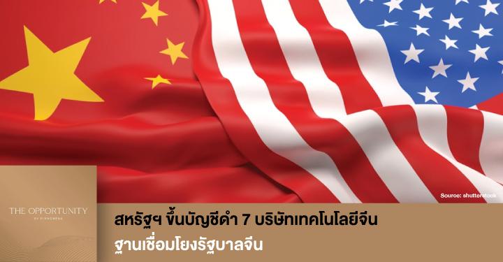 News Update: สหรัฐฯขึ้นบัญชีดำ 7 บริษัทเทคโนโลยีจีน ฐานเชื่อมโยงรัฐบาลจีน