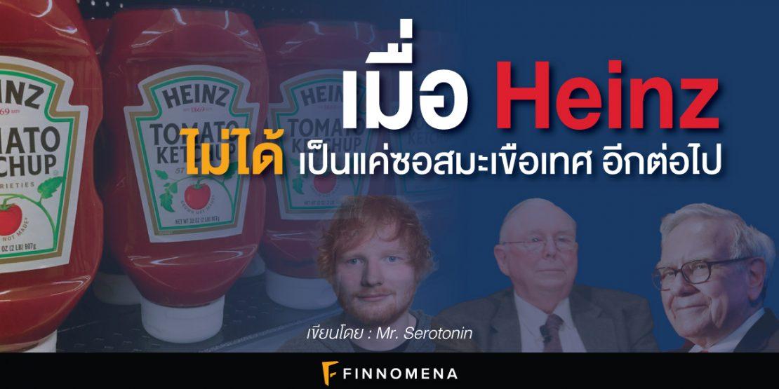 เมื่อ Heinz ไม่ไ่ด้เป็นแค่ซอสมะเขือเทศอีกต่อไป