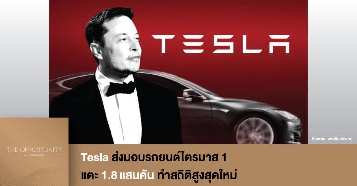 News Update: Tesla ส่งมอบรถยนต์ไตรมาส 1 แตะ 1.8 แสนคัน ทำสถิติสูงสุดใหม่