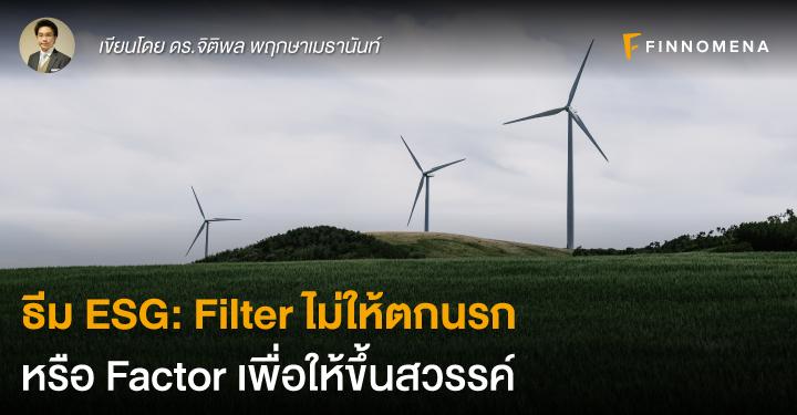 ธีม ESG: Filter ไม่ให้ตกนรก หรือ Factor เพื่อให้ขึ้นสวรรค์