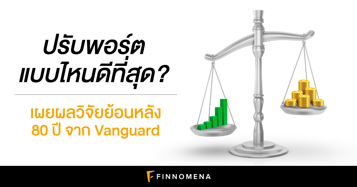 ปรับพอร์ตแบบไหนดีที่สุด? เผยผลวิจัยย้อนหลัง 80 ปี จาก Vanguard