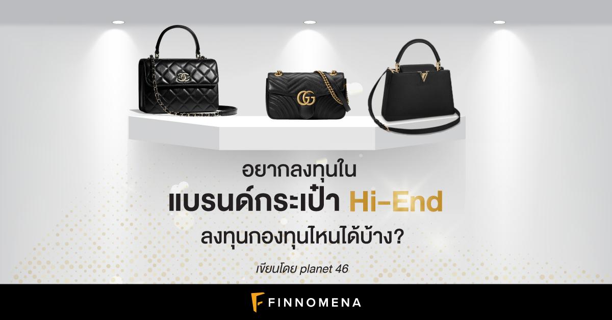 อยากลงทุนในแบรนด์กระเป๋า Hi-End ลงทุนกองทุนไหนได้บ้าง?