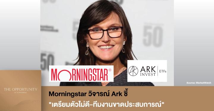 "News Update: Morningstar วิจารณ์ Ark ชี้ ""เตรียมตัวไม่ดี-ทีมงานขาดประสบการณ์"" ให้เรตติ้ง Neutral"