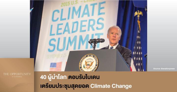 News Update: 40 ผู้นำโลก ตอบรับไบเดน เตรียมประชุมสุดยอด Climate Change