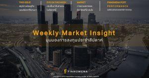 ดาวน์โหลดฟรี! Weekly Market Insight ฉบับล่าสุด (จำนวนจำกัด)