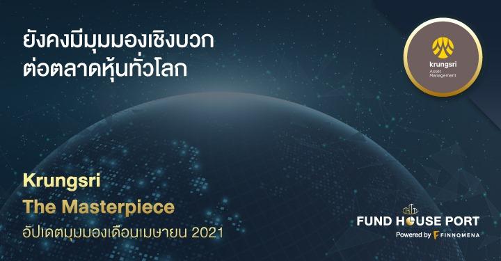 Krungsri The Masterpiece อัปเดตมุมมองเดือนเมษายน 2021: ยังคงมีมุมมองเชิงบวกต่อตลาดหุ้นทั่วโลก