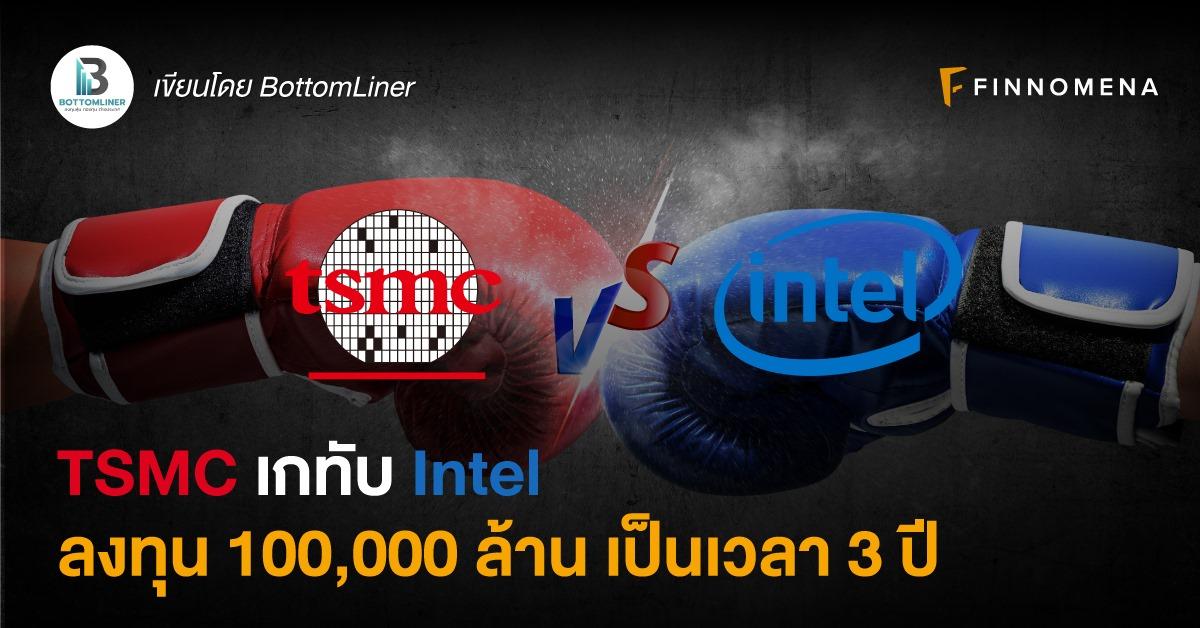 TSMC เกทับ Intel ลงทุน 100,000 ล้าน เป็นเวลา 3 ปี