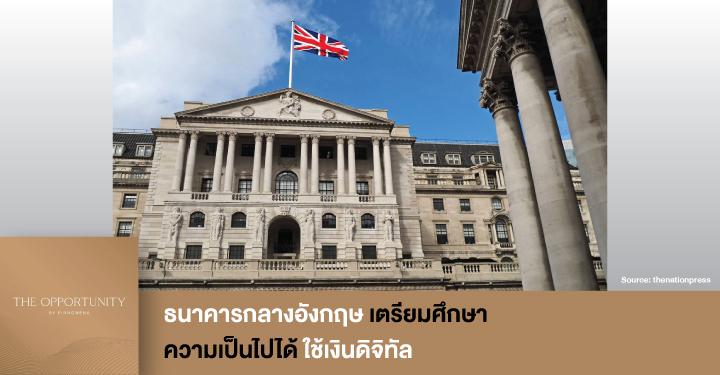 News Update: ธนาคารกลางอังกฤษ เตรียมศึกษาความเป็นไปได้ใช้เงินดิจิทัล