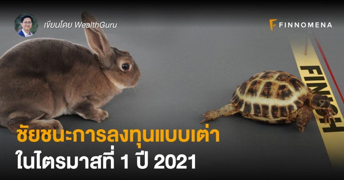 ชัยชนะการลงทุนแบบเต่า ในไตรมาสที่ 1 ปี 2021