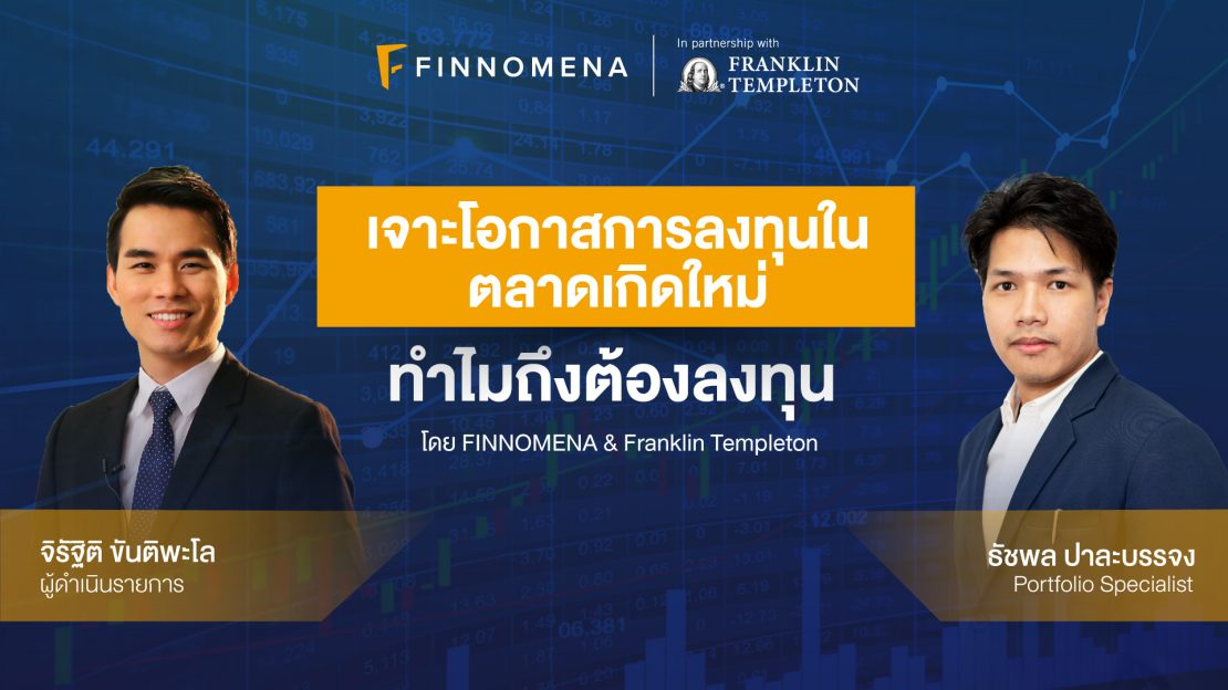 FINNOMENA x Franklin Templeton เจาะลึกโอกาสการลงทุนในตลาดเกิดใหม่ ทำไมถึงต้องลงทุน