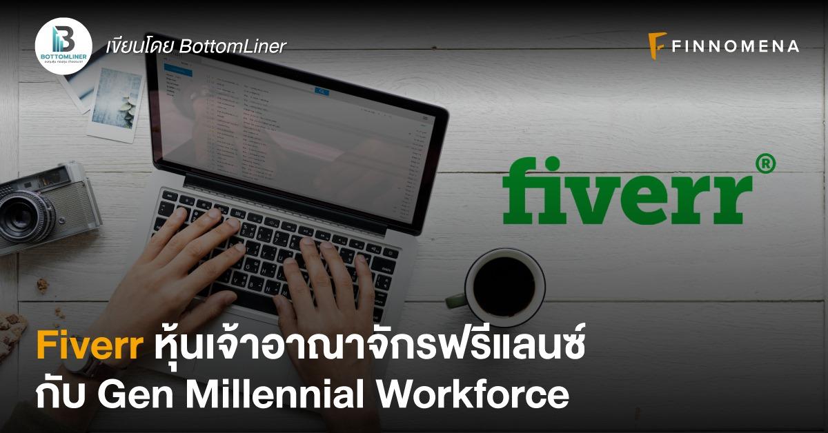 Fiverr หุ้นเจ้าอาณาจักรฟรีแลนซ์ กับ Gen Millennial Workforce