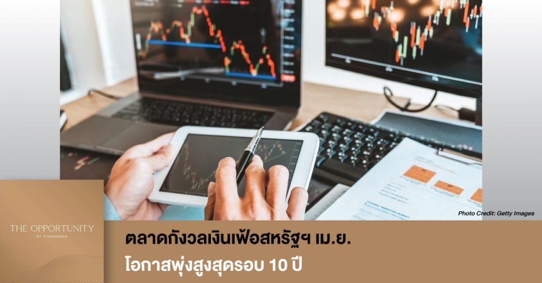 News Update: ตลาดกังวลเงินเฟ้อสหรัฐฯ เม.ย. โอกาสพุ่งสูงสุดรอบ 10 ปี