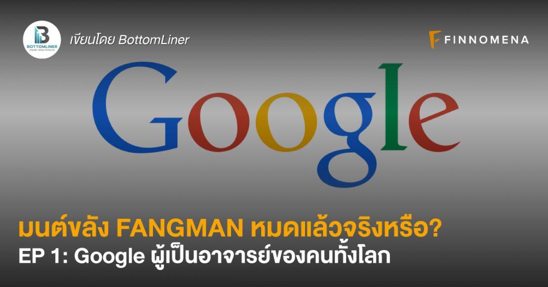 มนต์ขลัง FANGMAN หมดแล้วจริงหรือ? EP 1: Google ผู้เป็นอาจารย์ของคนทั้งโลก