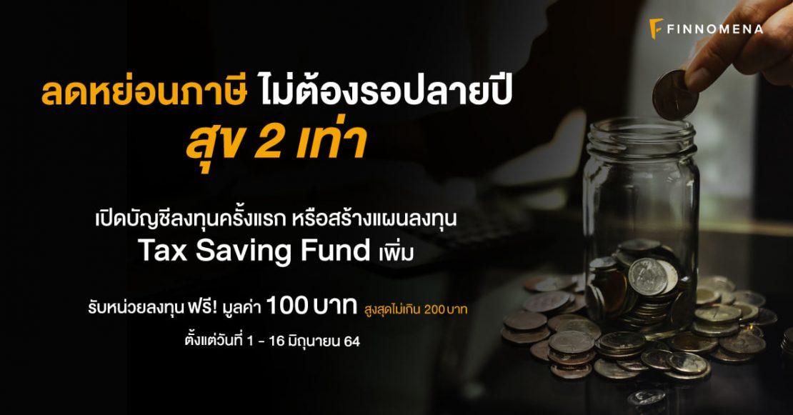 ลดหย่อนภาษีไม่ต้องรอปลายปี สุข 2 เท่า เปิดบัญชีลงทุนครั้งแรก หรือสร้างแผนการลงทุน Tax Saving Fund เพิ่ม รับหน่วยลงทุน ฟรี! มูลค่า 100 บาท สูงสุดไม่เกิน 200 บาท