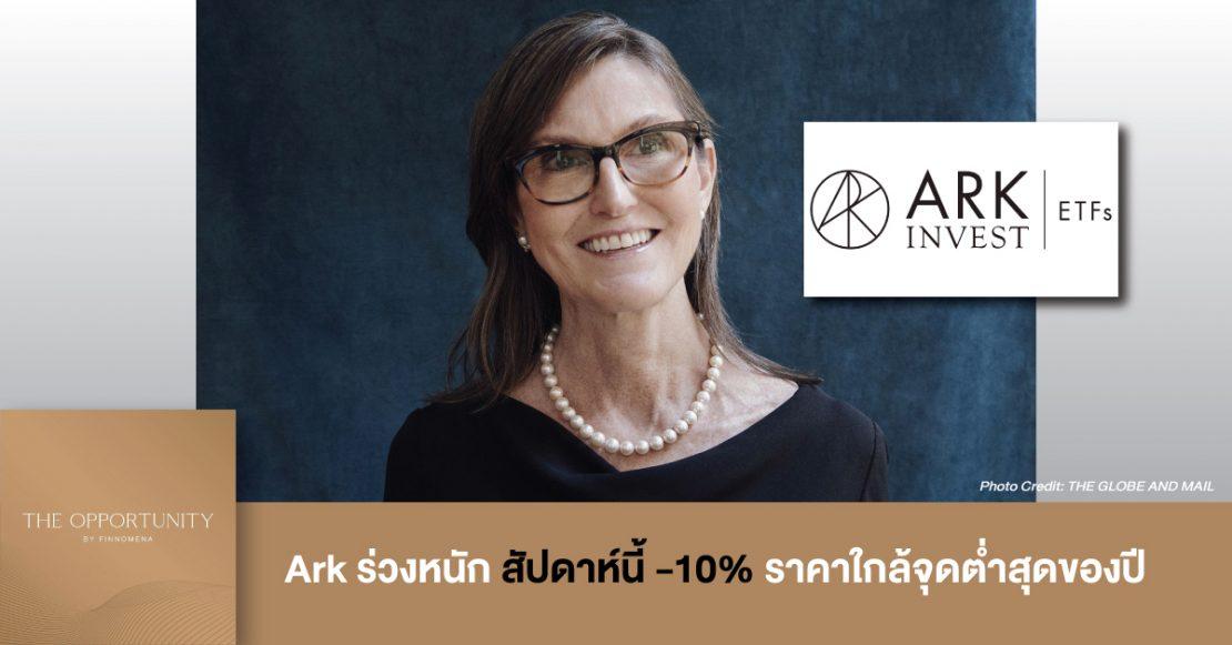 News Update: Ark ร่วงหนัก สัปดาห์นี้ -10% ราคาใกล้จุดต่ำสุดของปี