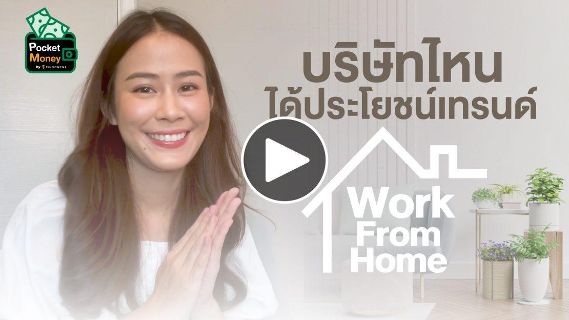 บริษัทไหน ได้ประโยชน์เทรนด์ Work From Home I POCKET MONEY EP10