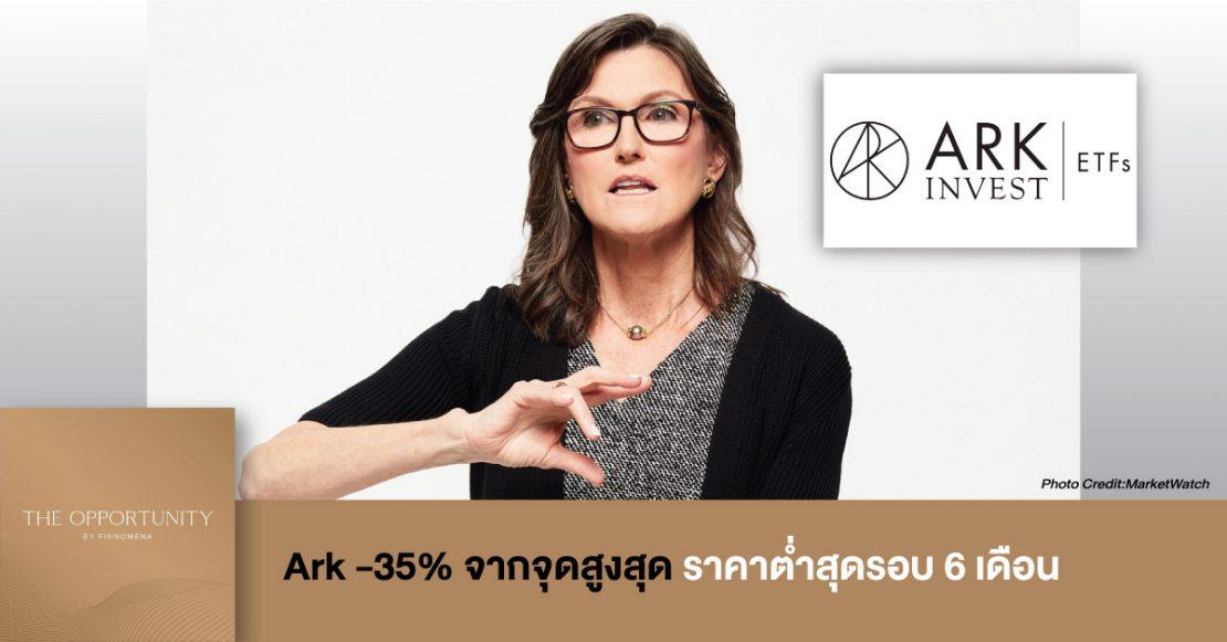 News Update: Ark -35% จากจุดสูงสุด ราคาต่ำสุดรอบ 6 เดือน