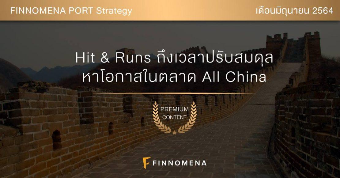 Slide มุมมองการลงทุนประจำเดือนมิถุนายน 2564 ลงทุนอะไรดี? โดย FINNOMENA Investment Team