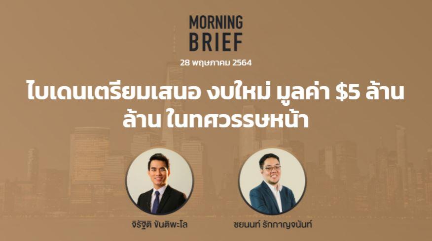 "FINNOMENA The Opportunity Morning Brief 28/05/2021 ""ไบเดนเตรียมเสนองบใหม่ มูลค่า $5 ล้านล้าน ในทศวรรษหน้า"""