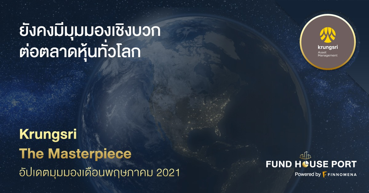 Krungsri The Masterpiece อัปเดตมุมมองเดือนพฤษภาคม 2021: ยังคงมีมุมมองเชิงบวกต่อตลาดหุ้นทั่วโลก